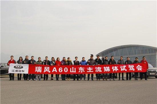实力定义中高级技术座驾,瑞风A60技术路演登陆济南