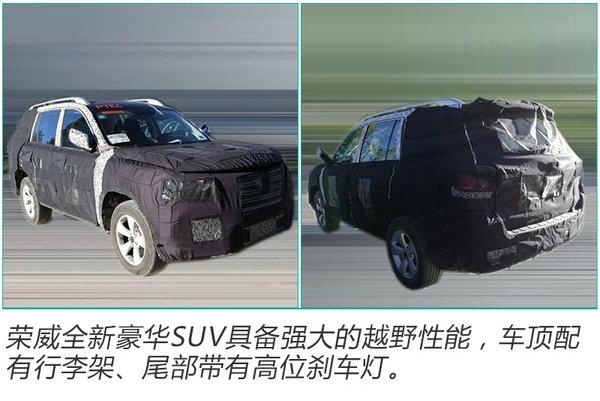 上汽荣威高端SUV现身 豪华度堪比奔驰/年内上市-图2