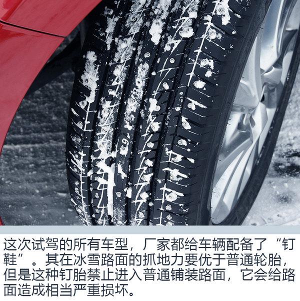 帮您积累开车经验 一汽丰田冰雪试驾活动体验-图3