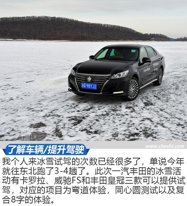 帮您积累开车经验 一汽丰田冰雪试驾活动体验-图2
