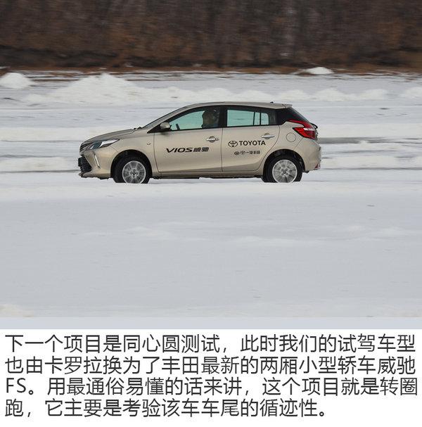 帮您积累开车经验 一汽丰田冰雪试驾活动体验-图1