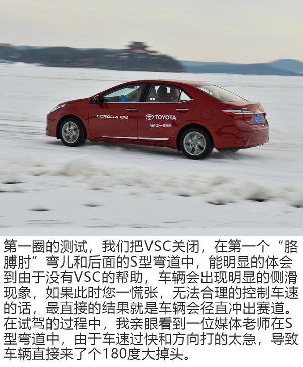 帮您积累开车经验 一汽丰田冰雪试驾活动体验-图5