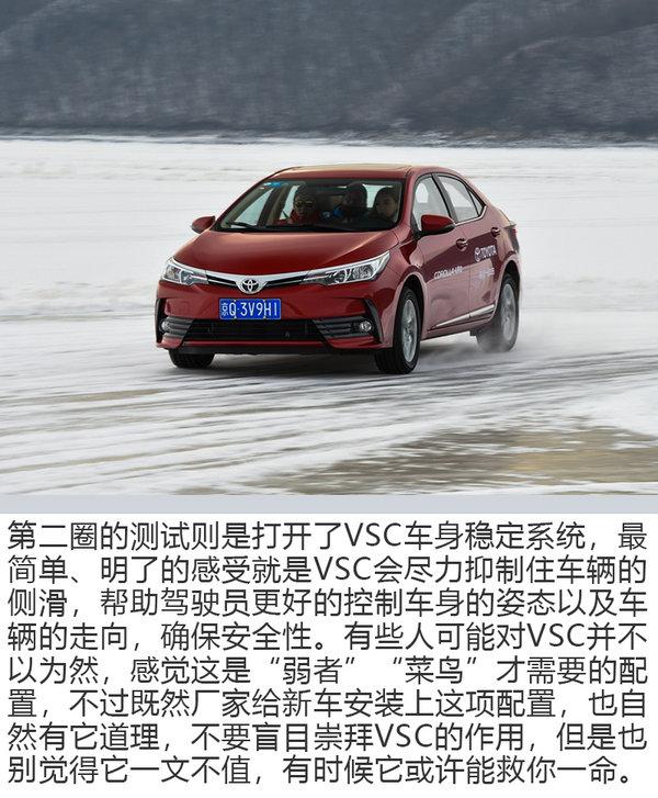 帮您积累开车经验 一汽丰田冰雪试驾活动体验-图6
