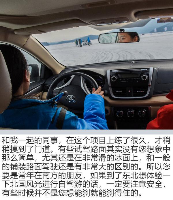 帮您积累开车经验 一汽丰田冰雪试驾活动体验-图4
