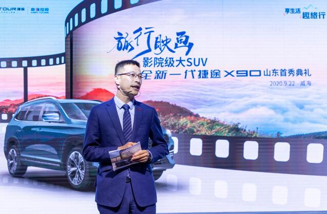 """领军""""旅行+"""",全新一代捷途X90山东威海上市"""